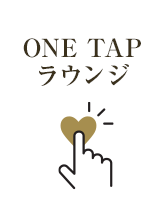 ONE TAP ラウンジ