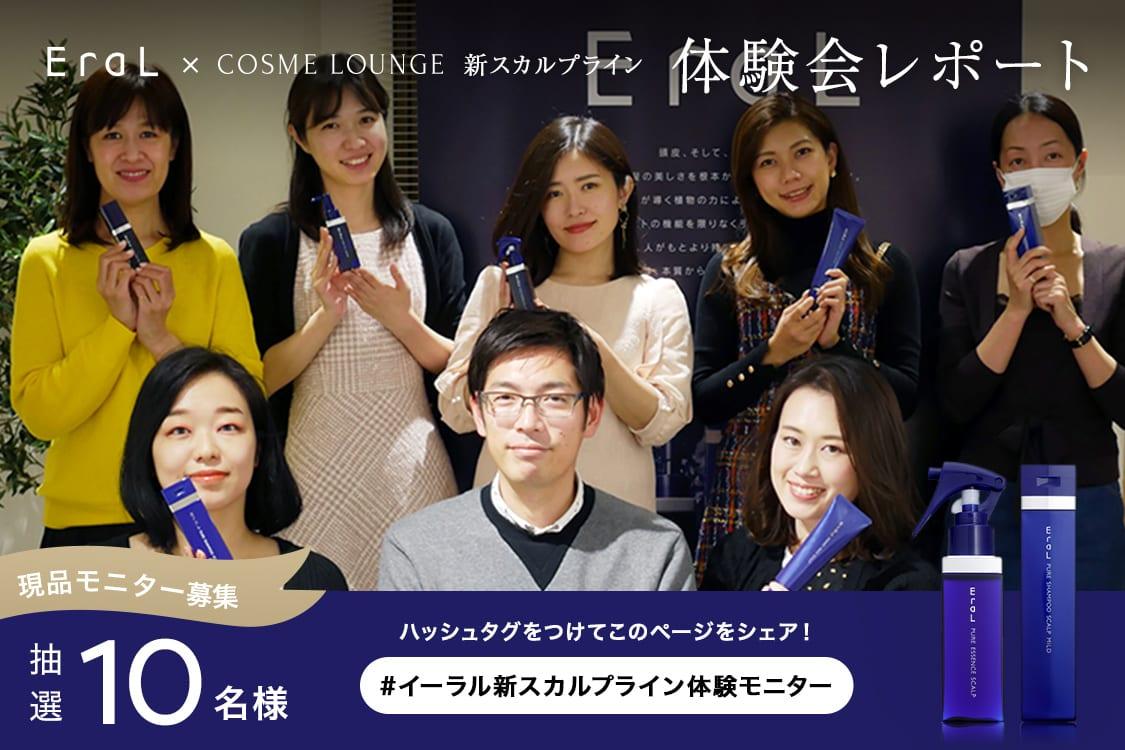 EraL × COSME LOUNGE 新スカルプライン体験会レポート